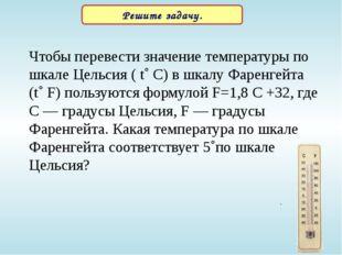 Решите задачу. Чтобы перевести значение температуры по шкале Цельсия ( t˚ C)