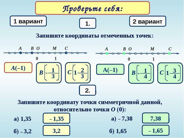 Математический диктант 1 вариант 2 вариант 1. Запишите координаты отмеченных...