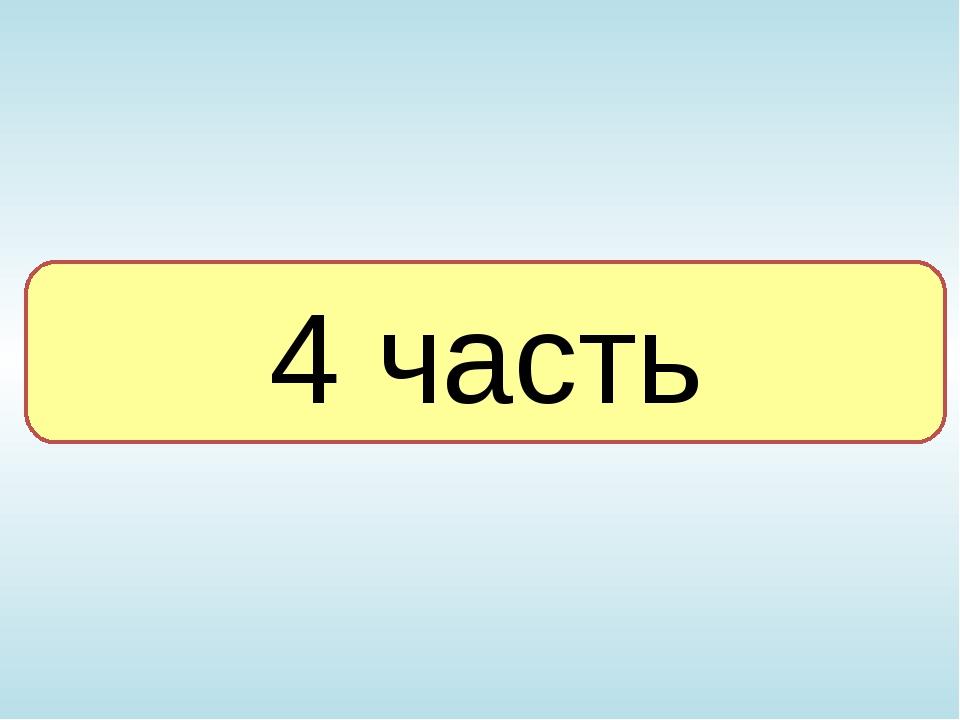 4 часть