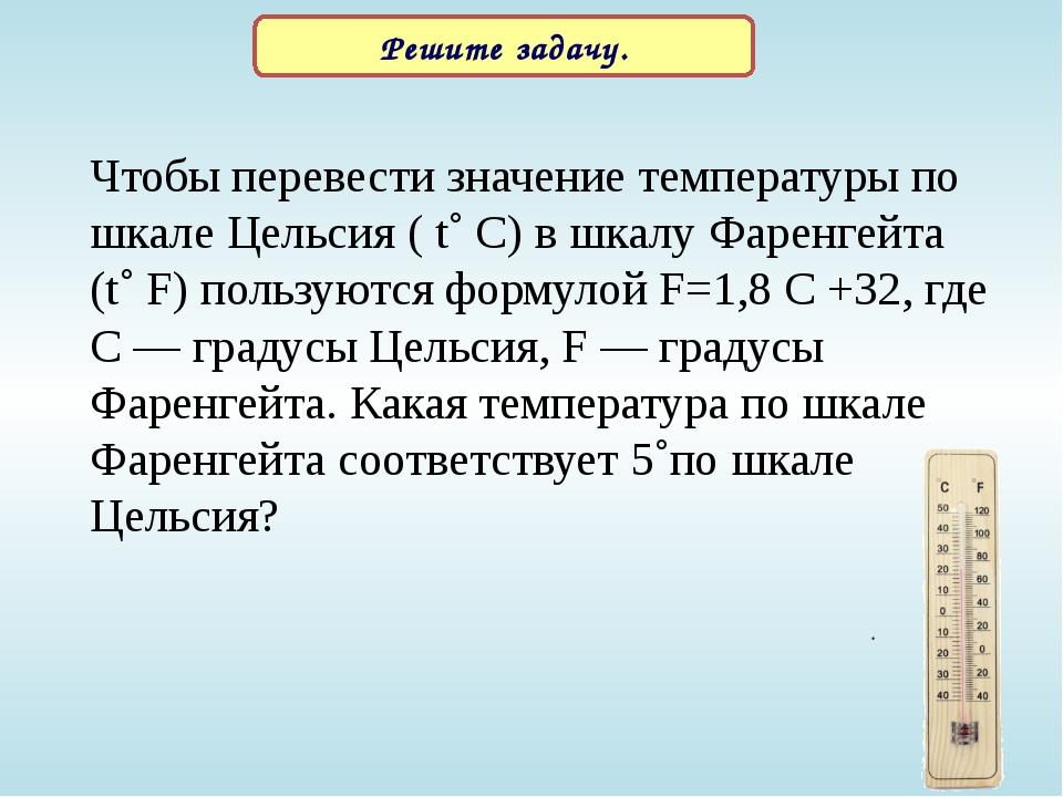 Решите задачу. Чтобы перевести значение температуры по шкале Цельсия ( t˚ C)...