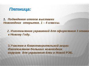 Пятница: Подведение итогов выставки Новогодних открыток. 1 – 4 классы. 2. Изг