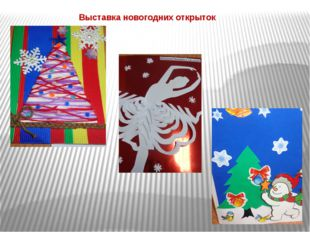 Выставка новогодних открыток