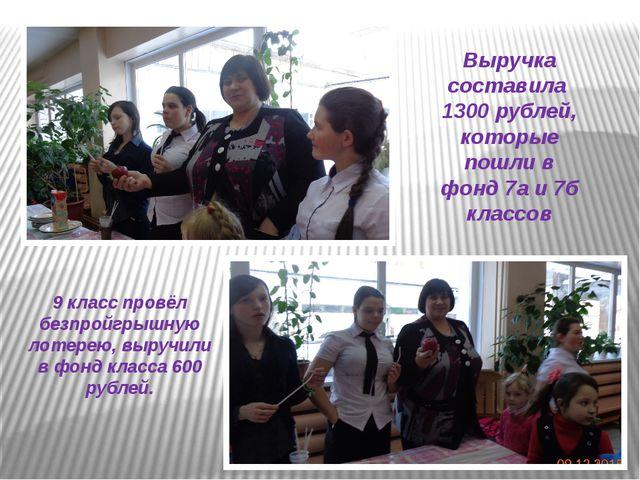 Выручка составила 1300 рублей, которые пошли в фонд 7а и 7б классов 9 класс п...