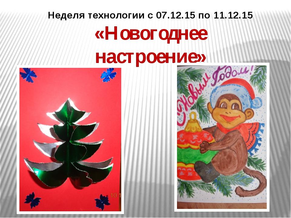 Неделя технологии с 07.12.15 по 11.12.15 «Новогоднее настроение»