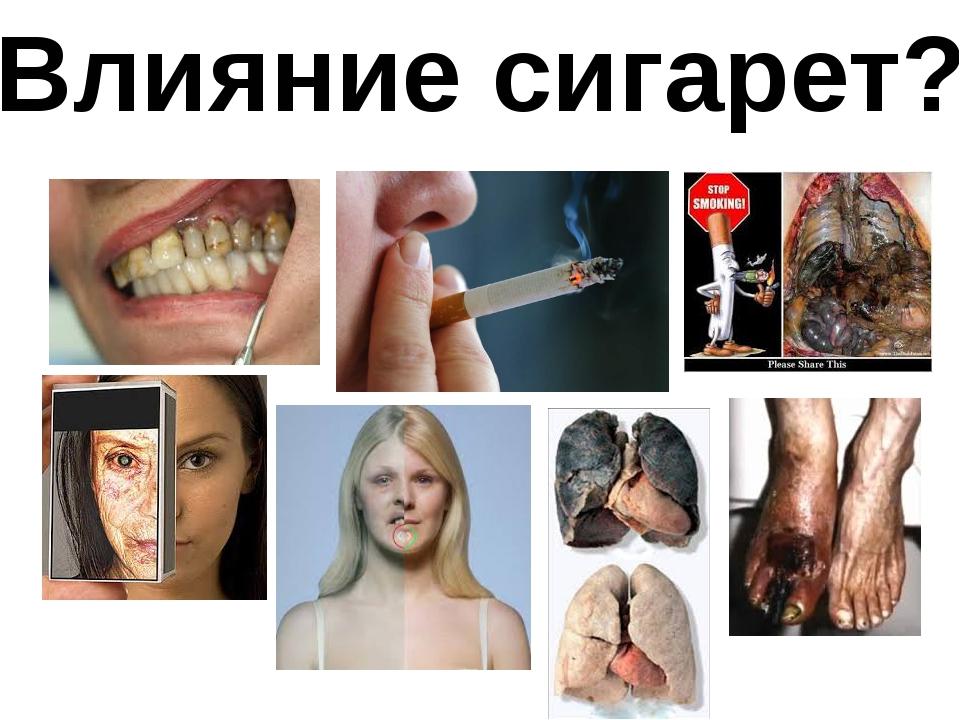 Влияние сигарет?
