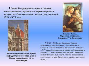 Эпоха Возрождения – одна из самых впечатляющих страниц в истории мирового иск