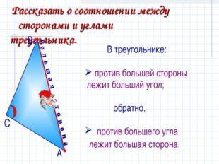 Б о л ь ш а я с т о р о н а Рассказать о соотношении между сторонами и углами