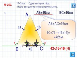 № 252. P=74см. Одна из сторон 16см. Найти две другие стороны треугольника. АВ