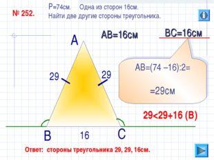 ВС=16см № 252. P=74см. Одна из сторон 16см. Найти две другие стороны треуголь