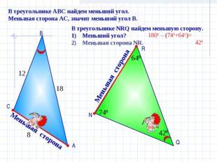 А В С Меньшая сторона В треугольнике АВС найдем меньший угол. Меньшая сторона