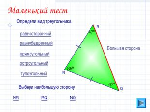 N 470 470 860 равносторонний равнобедренный прямоугольный остроугольный тупоу