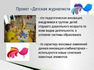 - это педагогическая инновация, внедряемая в группах детей старшего дошкольно