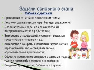 Работа с детьми Проведение занятий по лексическим темам; Лексико-грамматическ