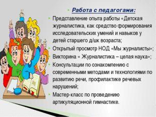 Работа с педагогами: Представление опыта работы «Детская журналистика, как ср