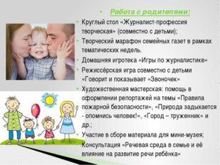 Работа с родителями: Круглый стол «Журналист-профессия творческая» (совместн