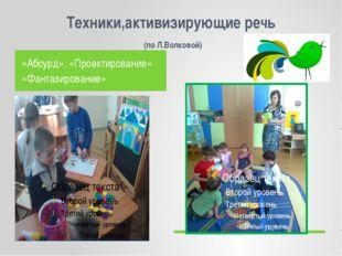 Техники,активизирующие речь (по Л.Волковой) «Абсурд», «Проектирование» «Фанта