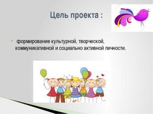 формирование культурной, творческой, коммуникативной и социально активной ли