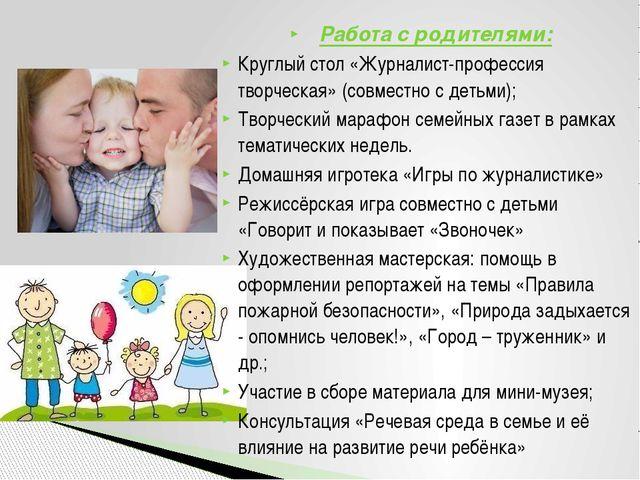 Работа с родителями: Круглый стол «Журналист-профессия творческая» (совместн...