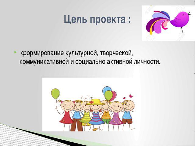 формирование культурной, творческой, коммуникативной и социально активной ли...