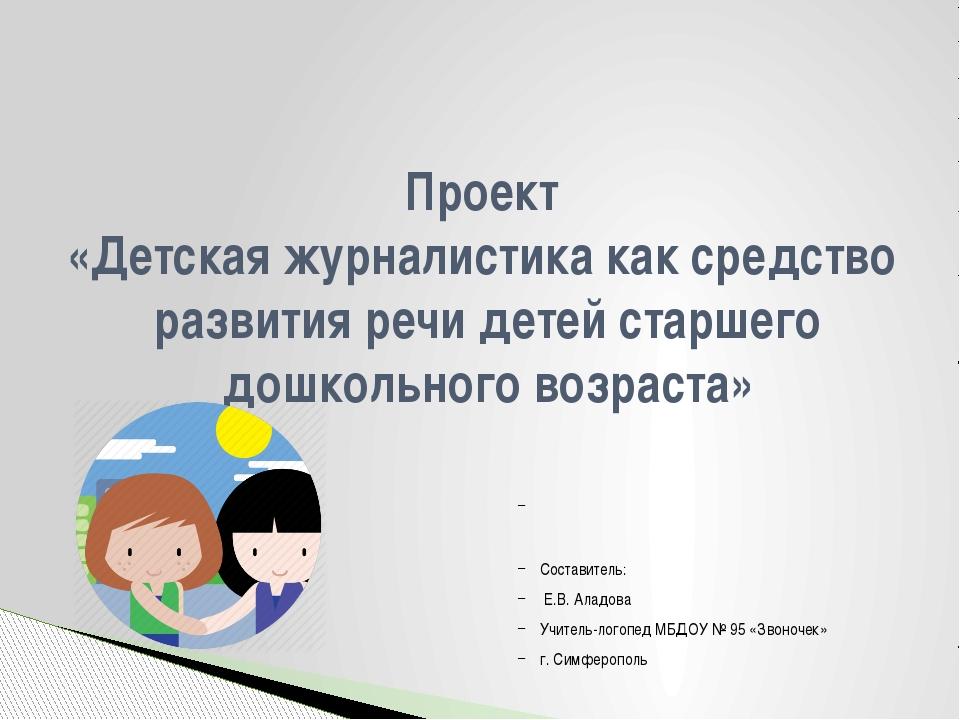 Составитель: Е.В. Аладова Учитель-логопед МБДОУ № 95 «Звоночек» г. Симферопо...