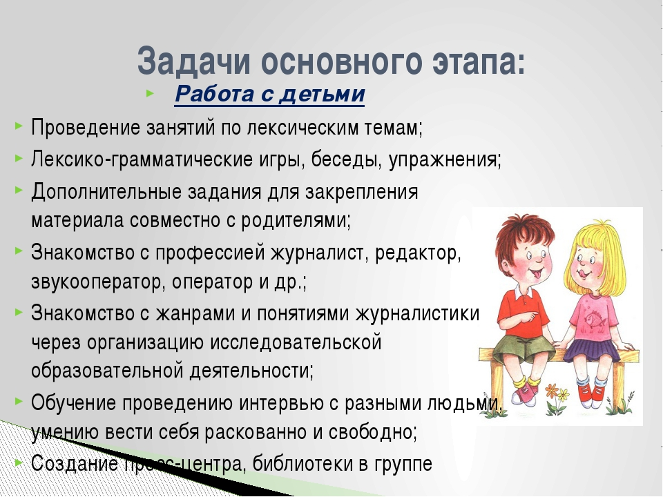 Работа с детьми Проведение занятий по лексическим темам; Лексико-грамматическ...