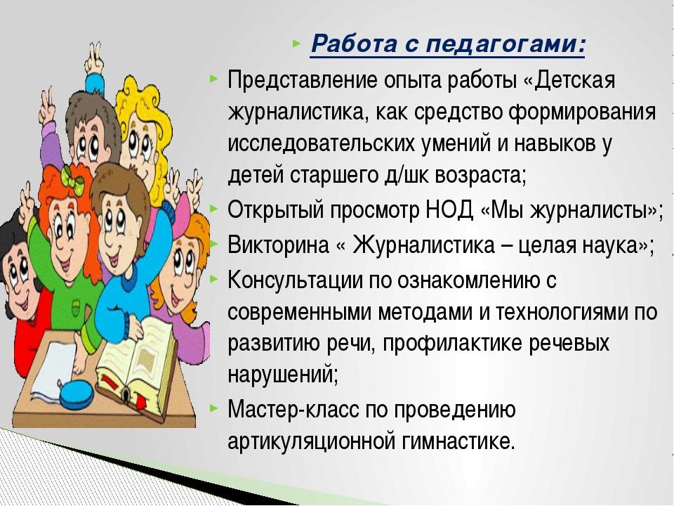 Работа с педагогами: Представление опыта работы «Детская журналистика, как ср...