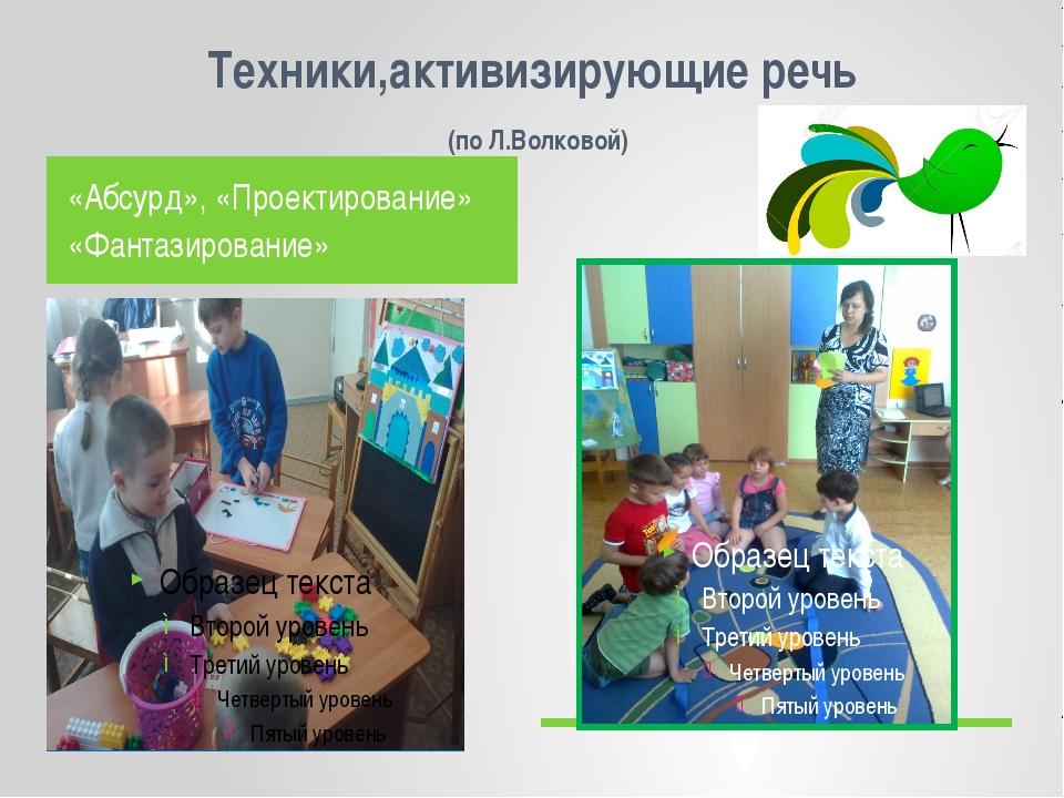 Техники,активизирующие речь (по Л.Волковой) «Абсурд», «Проектирование» «Фанта...