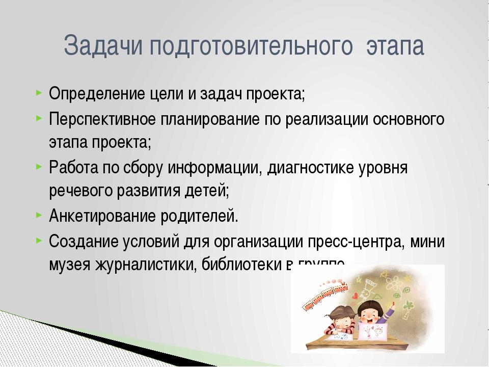Определение цели и задач проекта; Перспективное планирование по реализации ос...