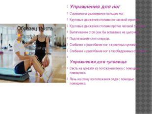 Упражнения для ног Сжимание и разжимание пальцев ног. Круговые движения стопа