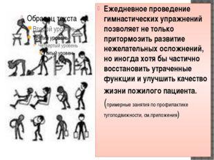 Ежедневное проведение гимнастических упражнений позволяет не только притормоз