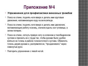 Приложение №4 Упражнения для профилактики венозных тромбов Лежа на спине, под