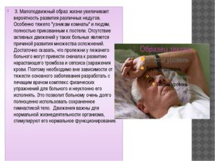3. Малоподвижный образ жизни увеличивает вероятность развития различных неду