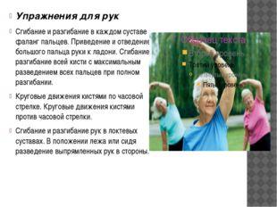 Упражнения для рук Сгибание и разгибание в каждом суставе фаланг пальцев. При