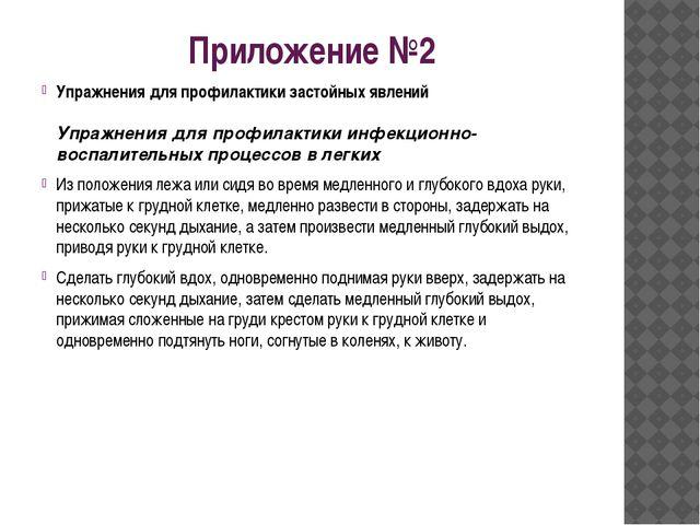 Приложение №2 Упражнения для профилактики застойных явлений Упражнения для пр...