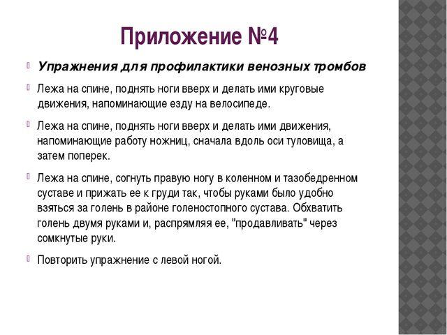Приложение №4 Упражнения для профилактики венозных тромбов Лежа на спине, под...