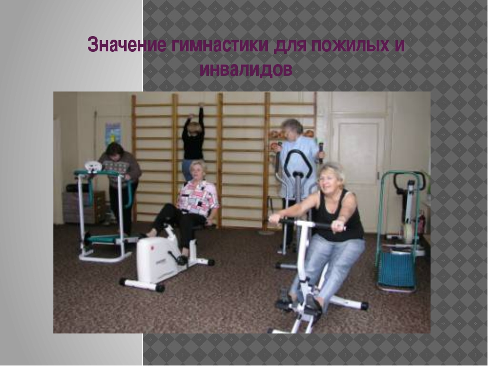 Значение гимнастики для пожилых и инвалидов