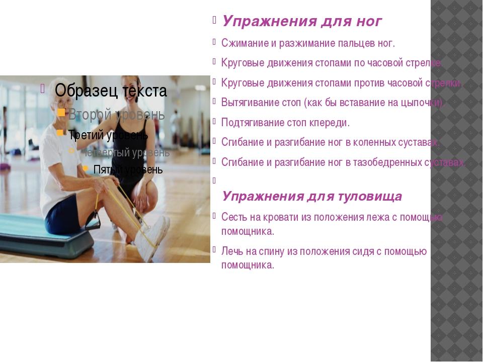 Упражнения для ног Сжимание и разжимание пальцев ног. Круговые движения стопа...