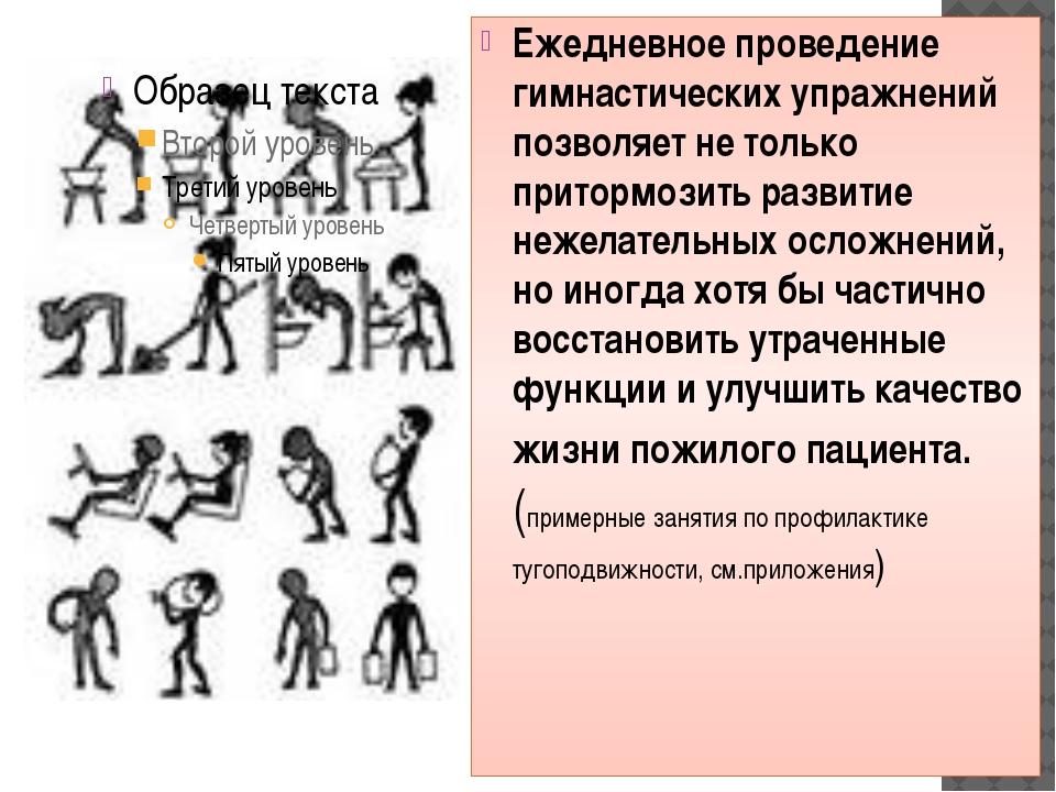 Ежедневное проведение гимнастических упражнений позволяет не только притормоз...