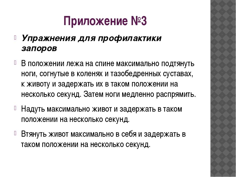 Приложение №3 Упражнения для профилактики запоров В положении лежа на спине м...