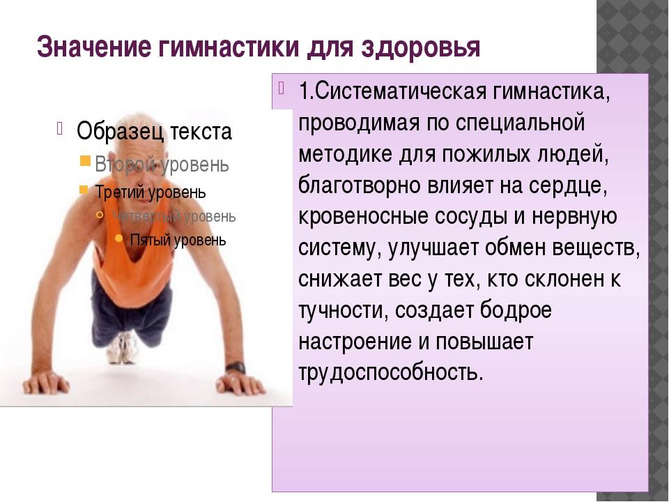 Значение гимнастики для здоровья 1.Систематическая гимнастика, проводимая по...