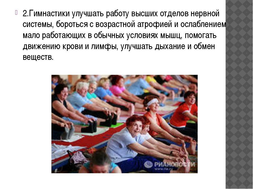 2.Гимнастики улучшать работу высших отделов нервной системы, бороться с возра...