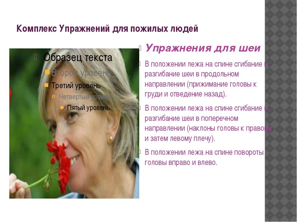Комплекс Упражнений для пожилых людей Упражнения для шеи В положении лежа на...