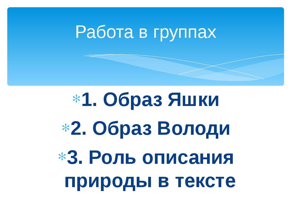 1. Образ Яшки 2. Образ Володи 3. Роль описания природы в тексте Работа в груп...