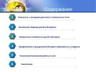 Содержание Опасности, с которыми дети могут столкнуться в Сети 1 Безопасное о