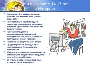 Дети в возрасте 14-17 лет и Интернет Контролируйте, какими чатами и досками о