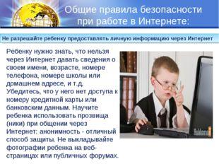 Общие правила безопасности при работе в Интернете: Не разрешайте ребенку пред
