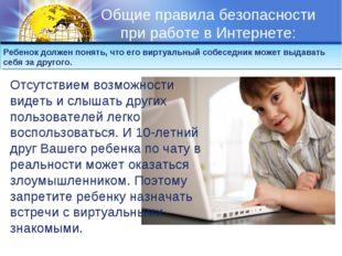 Общие правила безопасности при работе в Интернете: Ребенок должен понять, что