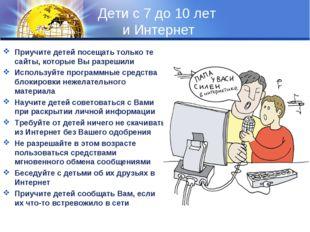 Дети с 7 до 10 лет и Интернет Приучите детей посещать только те сайты, которы