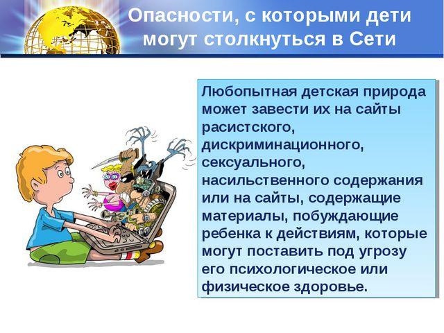 Опасности, с которыми дети могут столкнуться в Сети Любопытная детская природ...