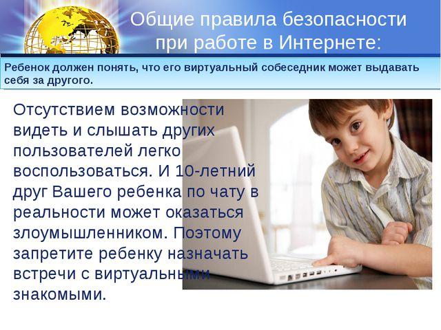 Общие правила безопасности при работе в Интернете: Ребенок должен понять, что...